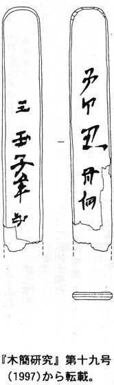 「三壬子年」木簡