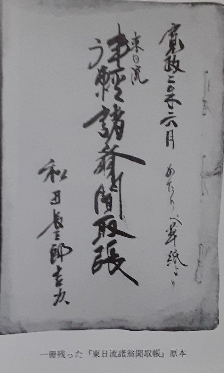 一冊残った『東日流(六郡語部録) 諸翁聞取帳』原本