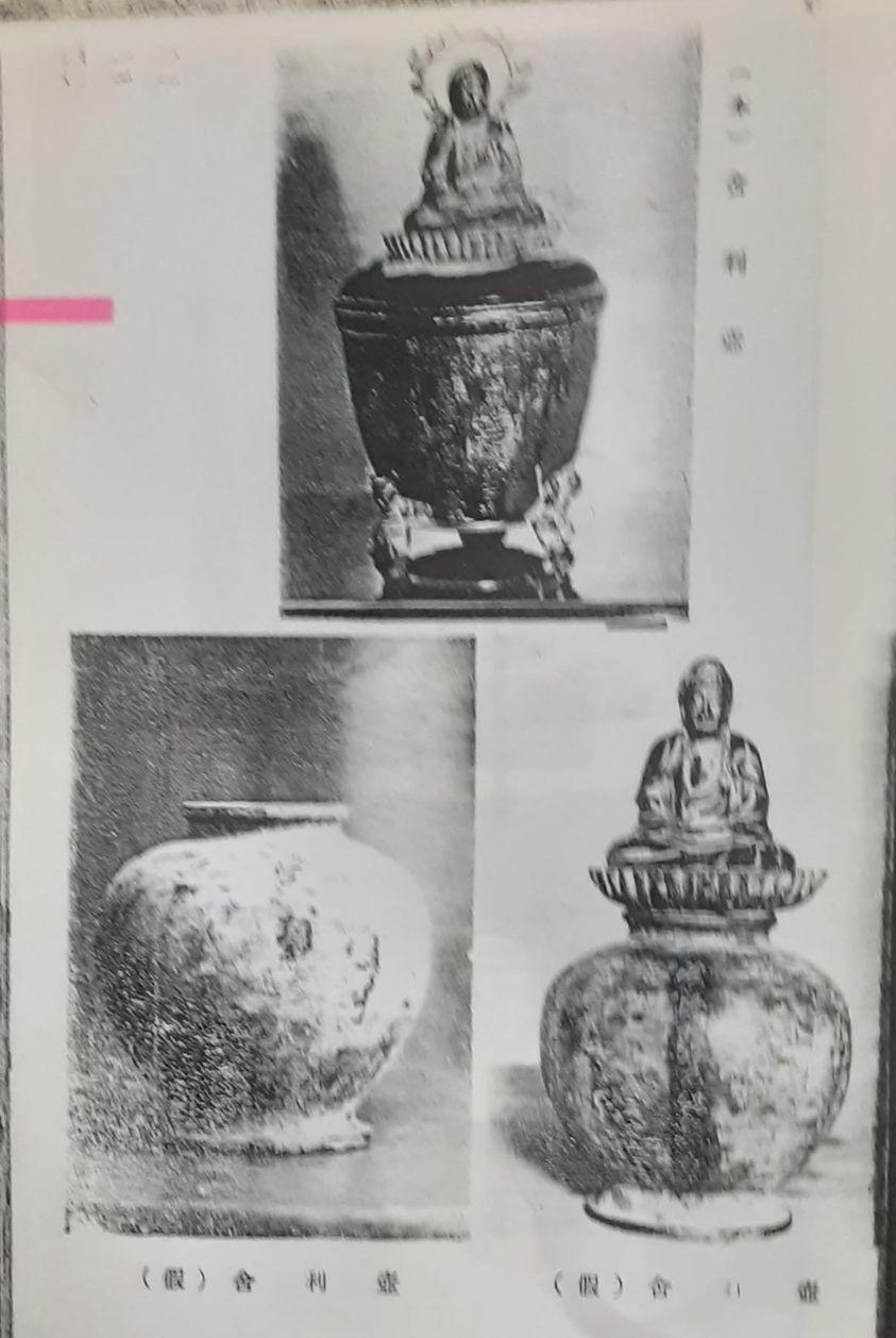 和田家が山中から発見した仏像・仏具・舎利壺