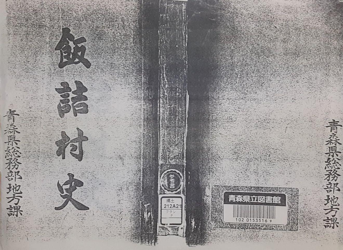 飯詰村史(昭和24年編集)
