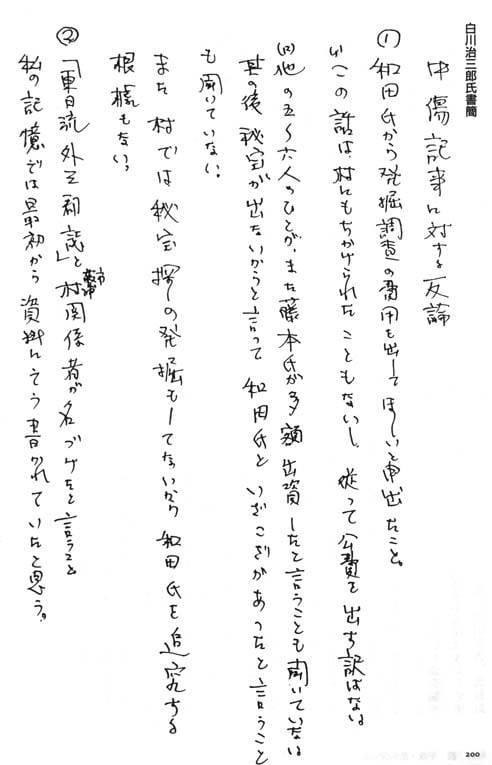 白川元村長からの手紙(部分)