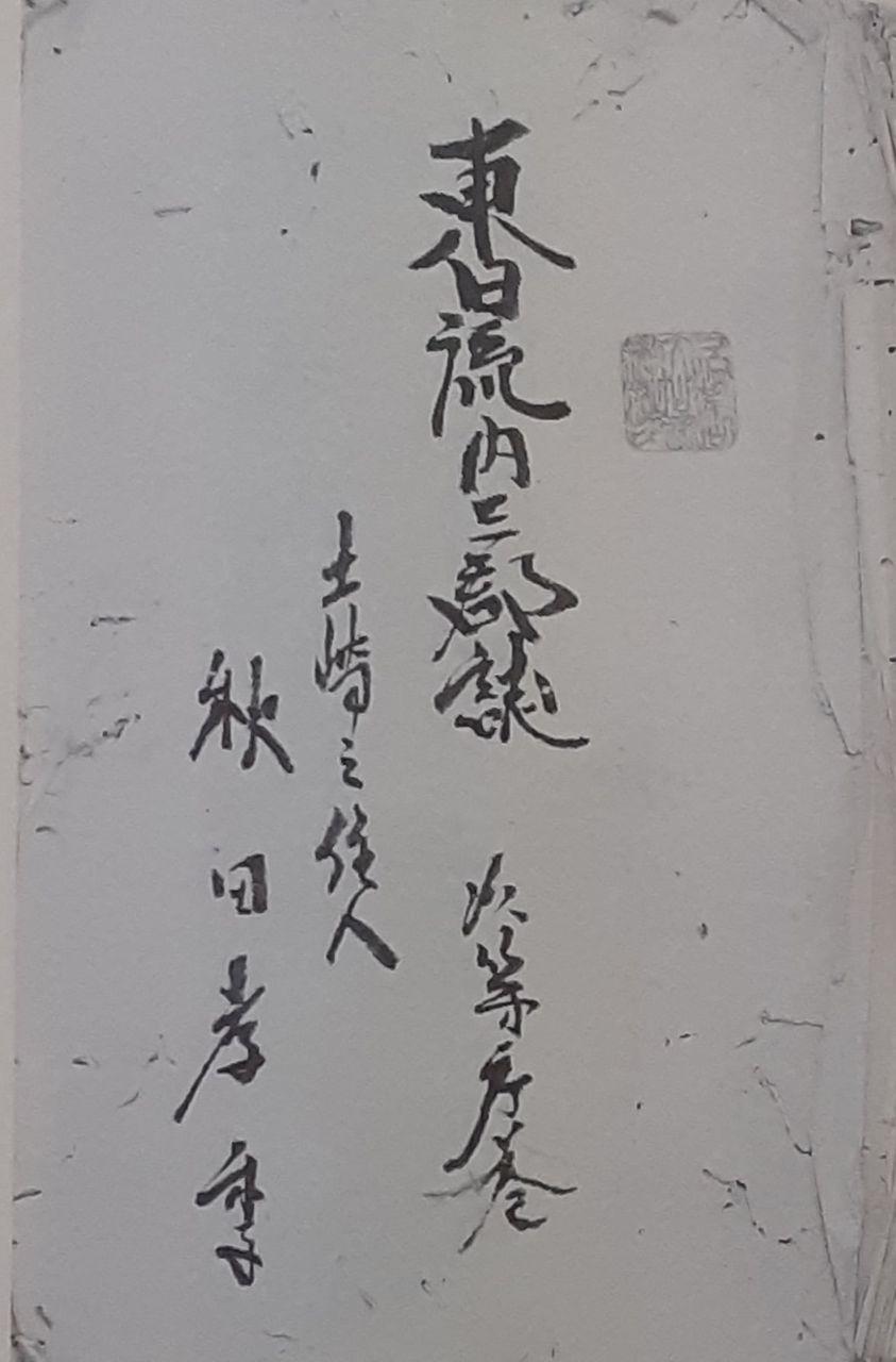 東日流内三郡誌 土崎之住人秋田孝季