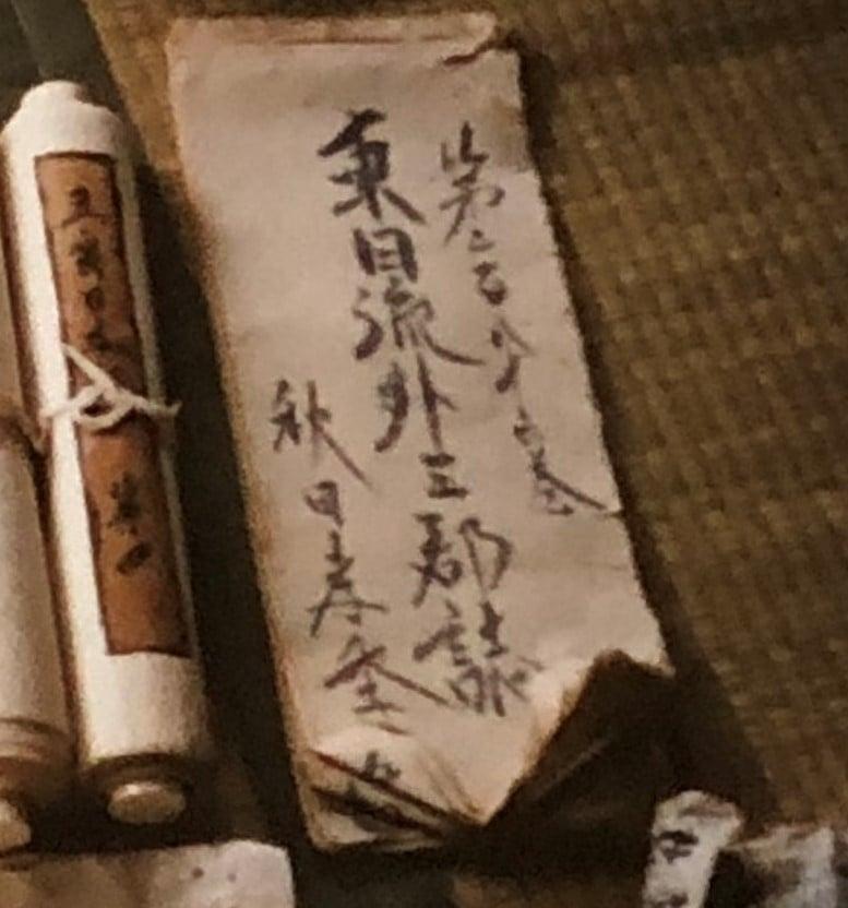『東日流外三郡誌』明治写本「大福帳」タイプ